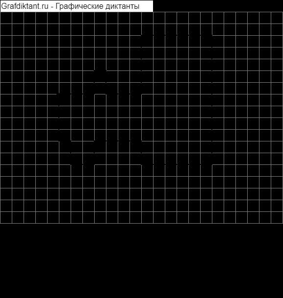 Графический диктант Трактор